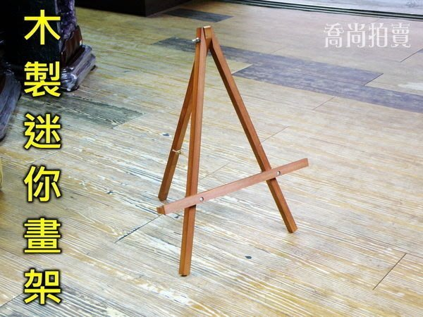 【喬尚拍賣】木製小型畫架 = 展示架.像框架.三腳架