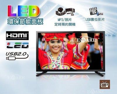 【EWARE】超低價  保固1年 32吋 A+級 超薄 高畫質 多媒體 LEDTV 液晶電視 3900元