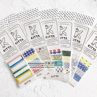 吉諾手賬花園 4件免運 日本錦宮KING JIM 便攜式膠帶KITTA 貼紙 標簽貼 現貨