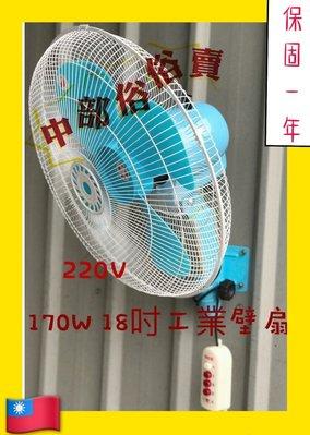 批發 220V 18吋 工業壁扇 插壁扇 掛壁扇 掛壁不占空間 電風扇 太空扇 擺頭扇  擺頭扇 壁掛扇 (台灣製造)