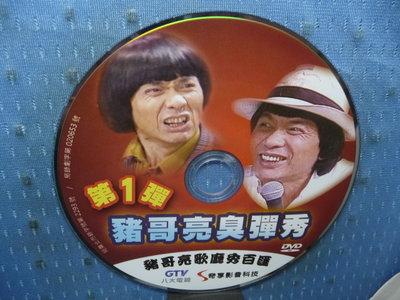 [無殼光碟]KW 豬哥亮歌廳秀百匯  豬哥亮臭彈秀 第1彈  DVD