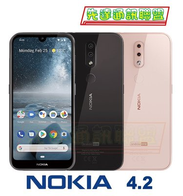 ※先達通訊※NOKIA 4.2 3G/32G 玻璃工藝機身 攜碼中華4G月租599上網6G 專案價1元