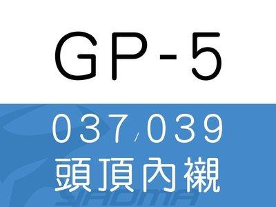 GP-5安全帽 037 039 / 加大 頭頂 內襯 gp5 『耀瑪騎士生活機車部品』