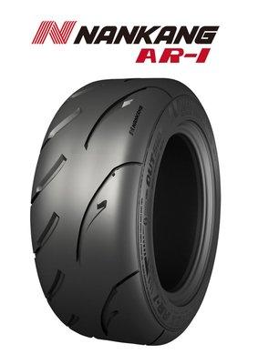 桃園小李輪胎NANKANG 南港 AR1235-45-17競技 半熱熔胎全規格 全系列 特惠價 歡迎詢價