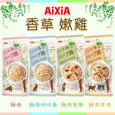 *Crazy Zoo*日本 AIXIA 愛喜雅 香草嫩雞軟包 4種口味 50G/g