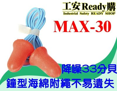 美國知名品牌Howard Leight- MAX 30 耳塞鐘型帶線耳塞 專業 防噪音學習 1付