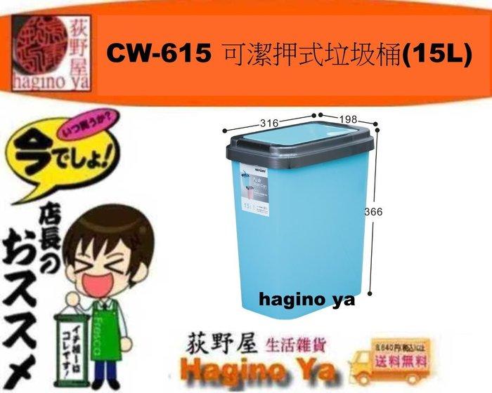 荻野屋  CW-615 可潔押式垃圾桶(15L) 收納桶 垃圾桶 塑膠桶 收納桶 CW615 聯府 直購價