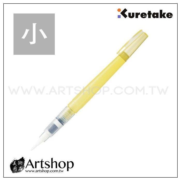 【Artshop美術用品】日本 Kuretake 吳竹 ZIG 短桿自來水筆 (小) WSBR01