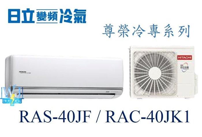 【暐竣電器】HITACHI 日立 RAS-40JF/RAC-40JK1 變頻冷氣 尊榮系列單冷 分離式1對1冷氣