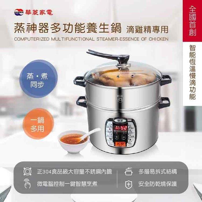 【大邁家電】華菱 HES-3211 多功能養生鍋