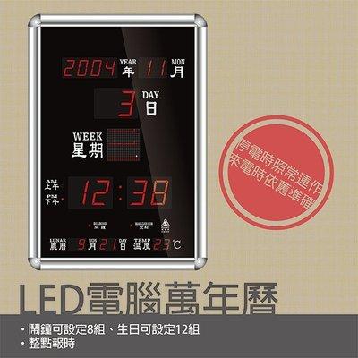 鋒寶 電子鐘 FB-99型 (公司行號專用)(時鐘/掛鐘/鬧鐘/萬年曆/行事曆)