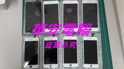 三重現貨速修 iPhone 6 4.7/6Plus 原廠觸控總成螢幕 面板 鏡面破裂 換玻璃 換螢幕 i6 液晶面板總成
