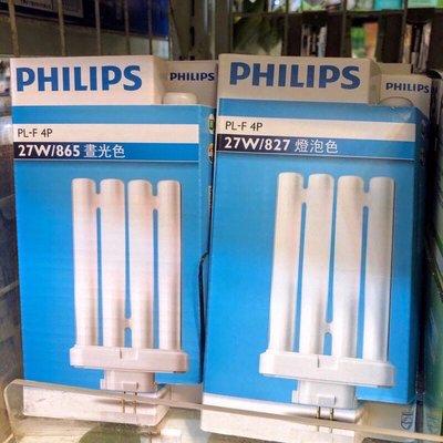 庫存釋出!PHILIPS 飛利浦PL-F 4P 27W 併排一字型燈管!840白色/ 865晝光色/ 827燈泡色! 台北市