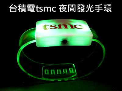 【 金王記拍寶網 】(常5) H299 (2330) 台積電tsmc 台積電 夜間發光手環一個 夜間行走手環 罕見稀少