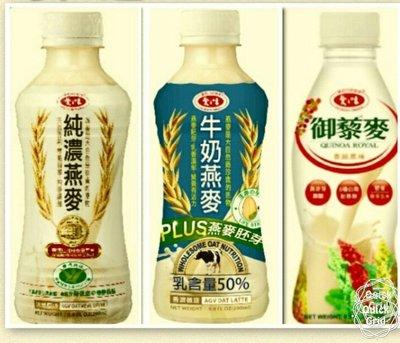 愛之味純濃燕麥290ml.牛奶燕麥290ml御藜麥280ml每箱24瓶