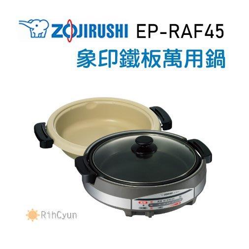 【日群】ZOJIRUSHI象印土鍋風鐵板萬用鍋EP-RAF45