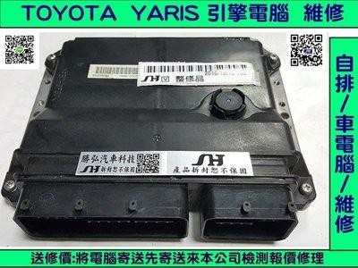 TOYOTA YARIS 引擎電腦 2006-(勝弘汽車) ECM ECU 行車電腦 維修 點火故障 噴油嘴 怠速故障