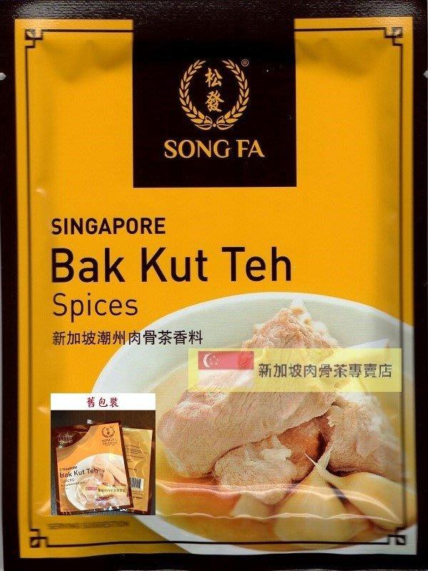 新加坡超夯名店~松發肉骨茶~☆松發潮州肉骨茶☆現貨供應~立即寄出~
