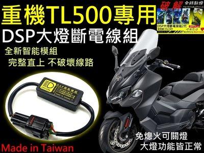 【S86】TL500破解全時點燈-DSP大燈開關斷電線組台灣製造 DRG 勁戰5 LiMI 雷霆王 Many Like