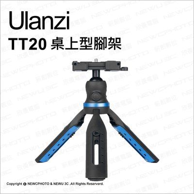 【薪創台中】Ulanzi TT20 桌上型腳架 單眼 手機 直播 5段調節 懶人腳架 三腳架