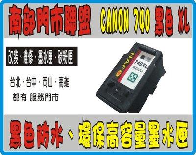 (持空匣享優惠 399元 ) Canon PG 740 XL 黑色 高容量 環保墨匣 811/ 810/ 745/ 746 南投縣