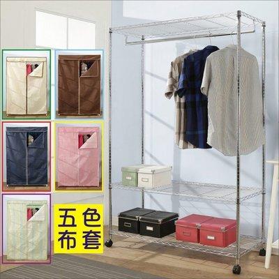 玄關/書房【居家大師】鐵力士三層單桿布套衣櫥附輪(120x45x185)I-DA-WA015