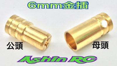 AMASS 正品航模香蕉金插頭6.0mm(公母一對價)