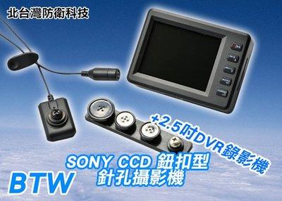 *商檢字號:D3A742* BTW世界最小日本SONYCCD鈕扣式攝影機+2.5吋DVR監視器/動態偵測/徵信社刑警必備