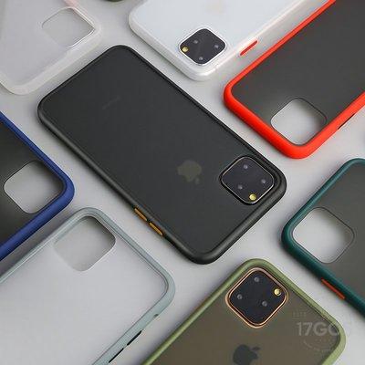 磨砂質感 霧面 背板 軟邊 繽紛 iPhone 7 8 X 11 pro XR XS MAX SE防摔殼 手機殼 保護殼