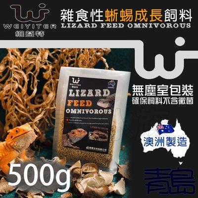 CT。。。青島水族。。。RP0046台灣WEIYITER維益特-雜食性蜥蜴成長飼料 鬆獅蜥 鬣蜥 箱龜 守宮==500g