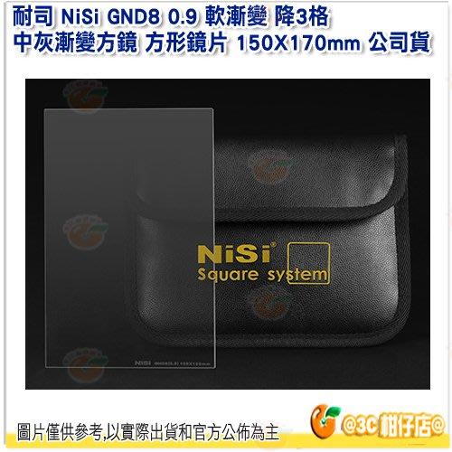 送清潔擦 耐司 NiSi GND8 0.9 軟漸變 降3格 中灰漸變方鏡 方形鏡片 150X170mm 公司貨