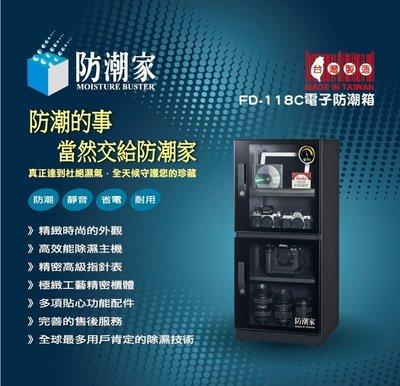 【EC數位】防潮家 FD-118C 電子防潮箱 相機防潮箱 專業防潮箱 121L 五年保固