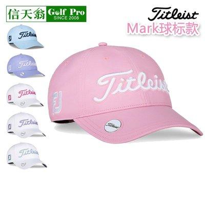 【折扣商品】MARK球標女士Titleist泰特利斯高爾夫球帽運動有頂防曬帽吸濕排汗