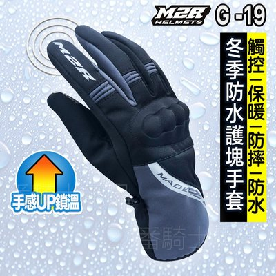 M2R 冬季保暖 觸控防水手套 黑灰 防水透氣防風防寒防 保暖鎖溫|23番 隱藏式護塊 防水手套 機車手套 長版手套