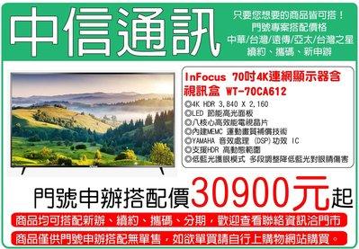 亞太續約鴻海70吋電視InFocus 70吋LED連網液晶4K顯示器+視訊盒WT-70CA612 含標準安裝+舊機回收