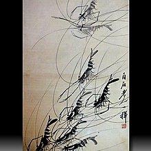 【 金王記拍寶網 】S1266  齊白石款 水墨蝦群紋圖 手繪水墨書畫 老畫片一張 罕見 稀少