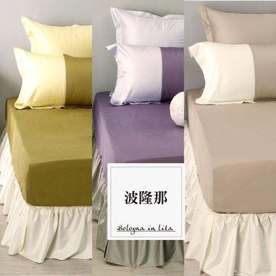 《60支紗》雙人特大床包【共三色】波隆那100%精梳棉-麗塔寢飾-