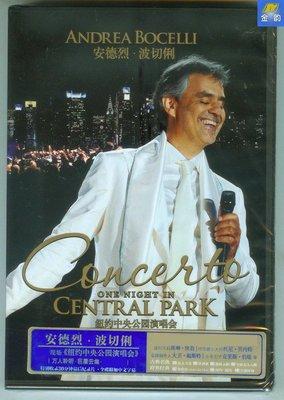 Andrea Bocelli 安德烈.波切俐 紐約中央公園演唱會 星外星DVD