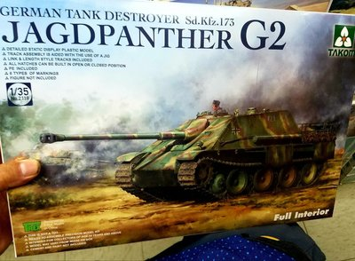 全新-Takom-三花-2118-1/35-WW2-German-JagdPanther G2- w/interiors-M-300