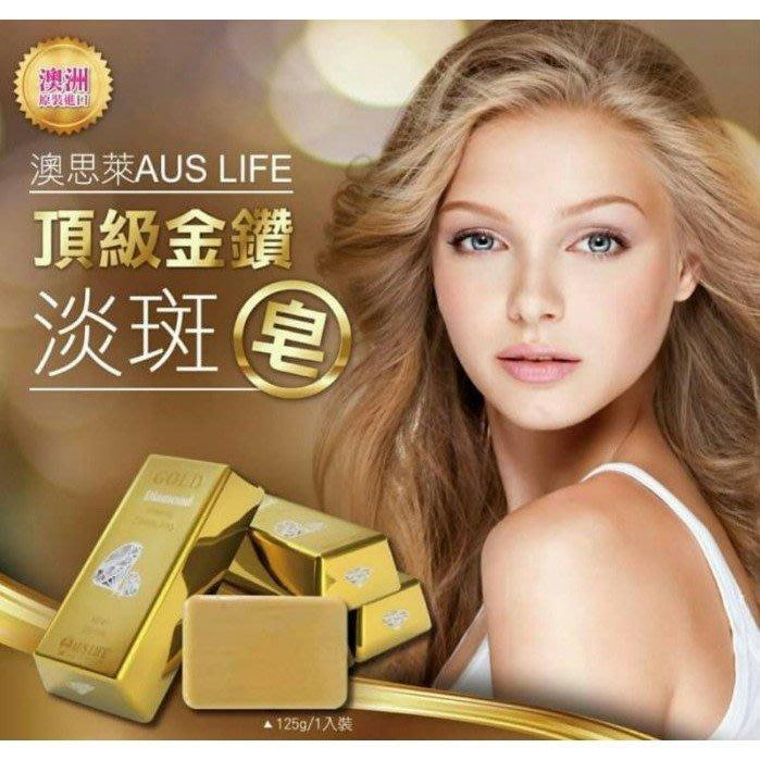 ♡NANA♡AUS LIFE 澳思萊 頂級金鑽淡斑皂 125g