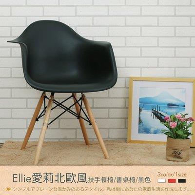 【多瓦娜】 Ellie愛莉北歐風扶手餐椅/書桌椅/四色 PC-013