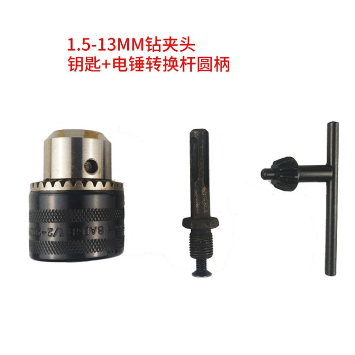 衝擊鑽電錘轉換電鑽夾頭連接杆套裝通用快速夾頭電鑽配件1.5-13MM鑽夾頭+鑰匙+電錘轉換杆圓柄