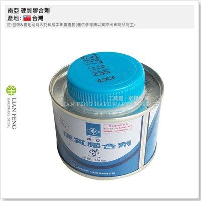 【工具屋】*含稅* 南亞 硬質膠合劑 100g 硬質膠 塑膠管膠水 PVC管膠水 適用於PVC塑膠類 活水施工 台灣製