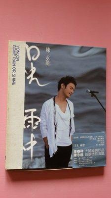 【鳳姐嚴選二手唱片】 陳永龍 日光 雨中 YONLON COME RAIN OR SHINE 野火樂集