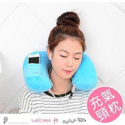 八號倉庫 居家旅行絨布便攜充氣U型枕 附手機口袋【2X183G188】