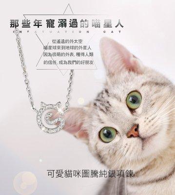 *phone寶*925銀飾 可愛貓咪圖騰 純銀項鍊 喵星人造型銀飾 聖誕節交換禮物 個性造型墜子 純銀