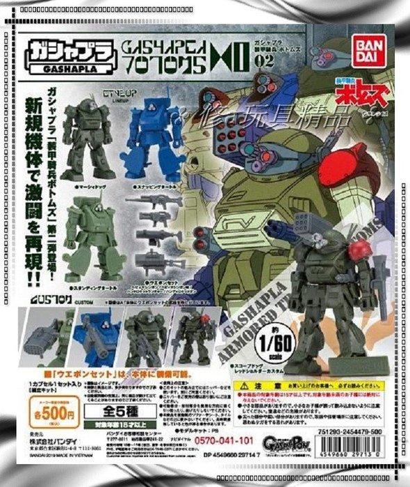 ✤ 修a玩具精品 ✤☾ 日本扭蛋 ☽ 正版萬代 裝甲騎兵造型扭蛋 全5款 1:60