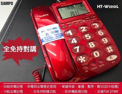 【保固一年 聲寶】HT-W1310L 白色&紅色 全免持對講 可免持撥號 音量可調傳統家用電話市室內電話有線電話y