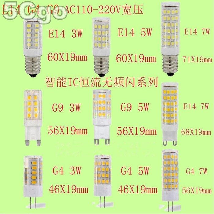 5Cgo【權宇】E14 G9 G4 無頻閃燈泡110V 220V冰箱燈 油煙燈 鹽燈水晶燈 壁燈5W 7W 12V 含稅