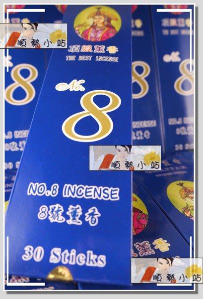 【順勢批發站】印度古法薰香 頂級薰香 8號香 8號線香 30入 另售gonesh 8號